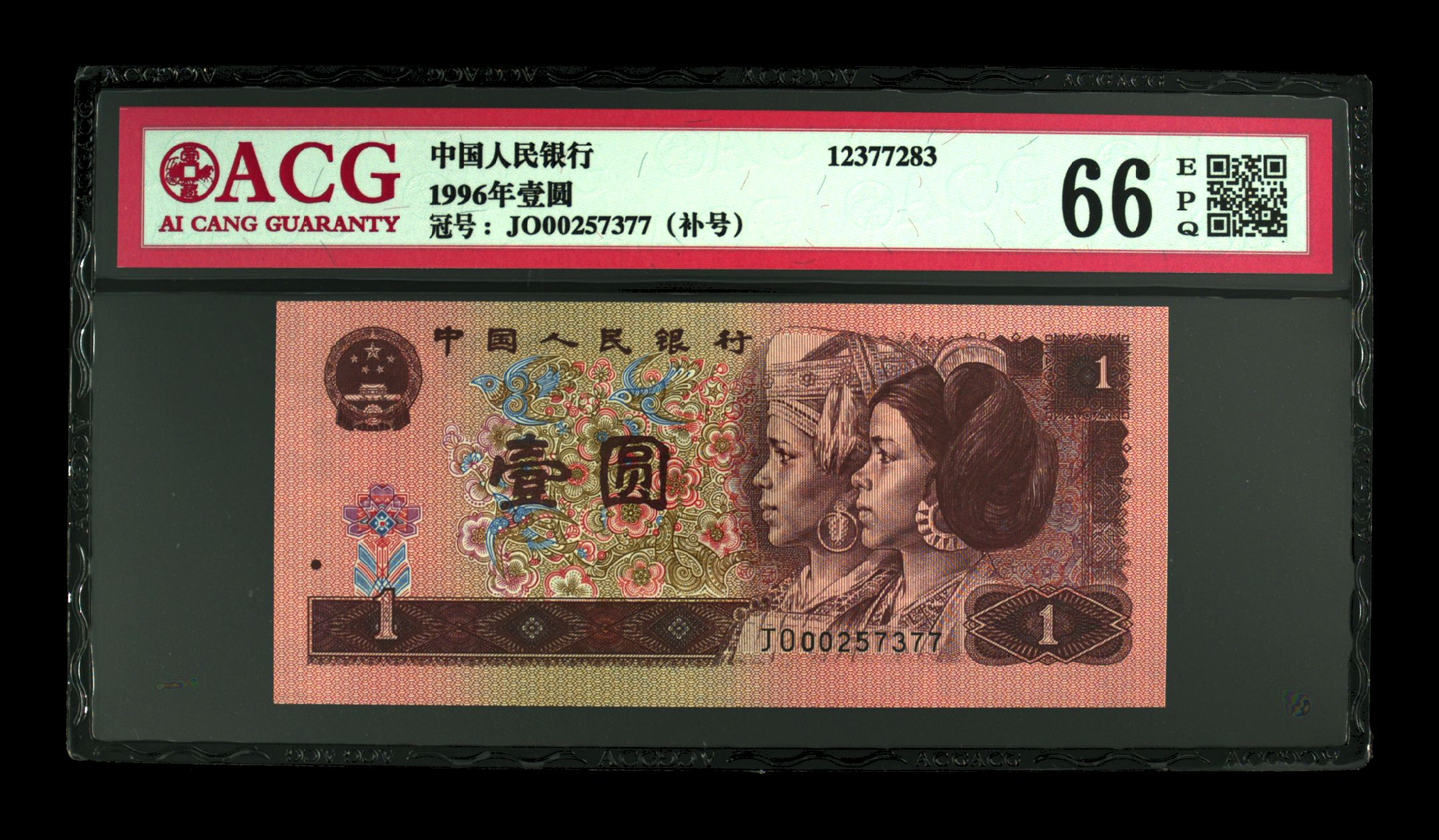 1996年,1元纸币