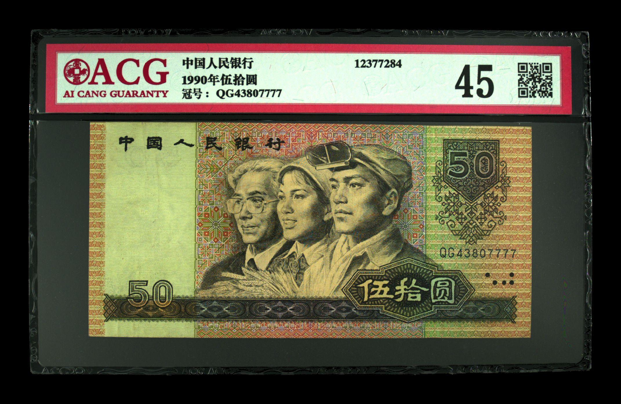 1990年,50元纸币