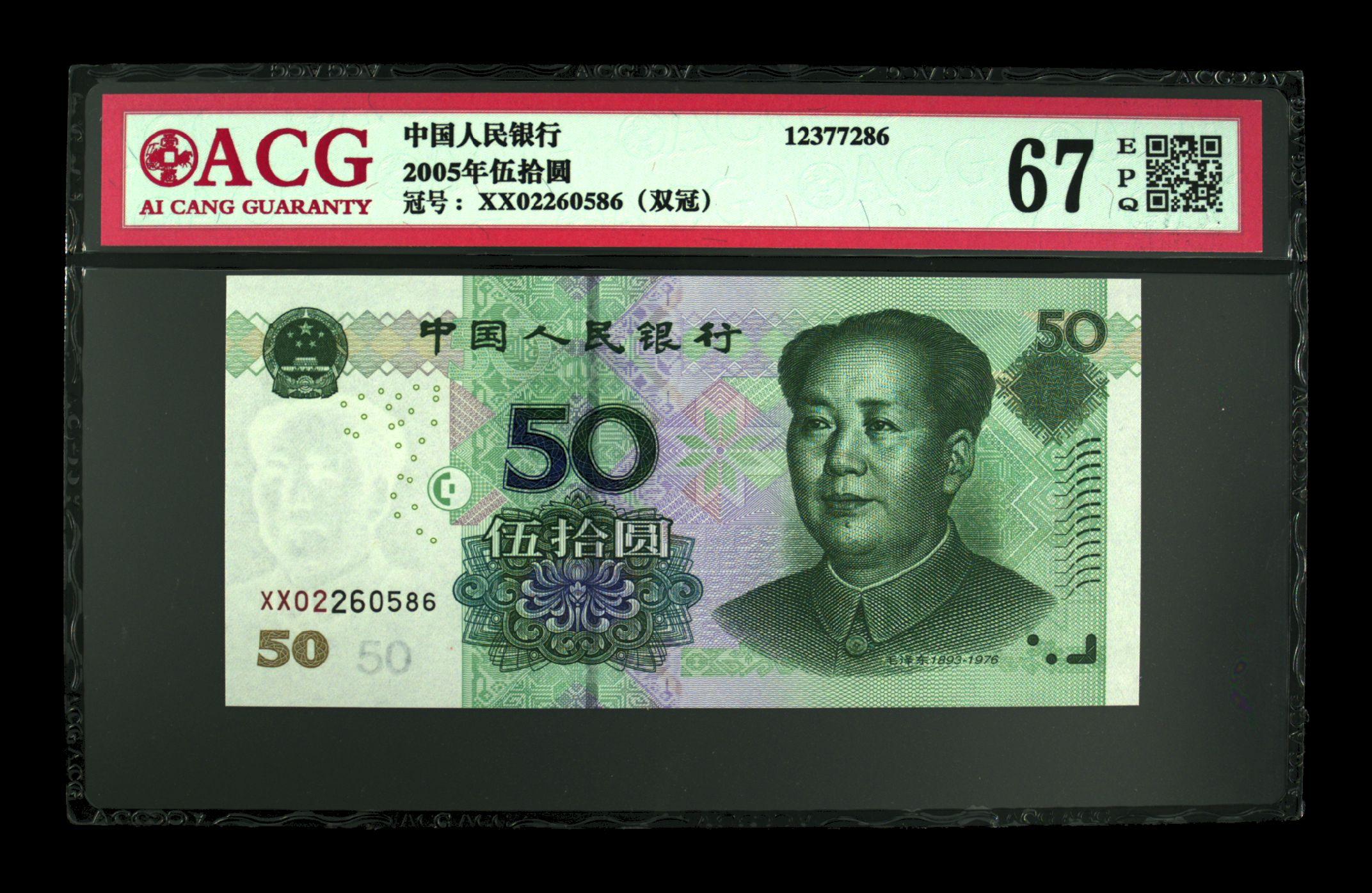 2005年,50元纸币